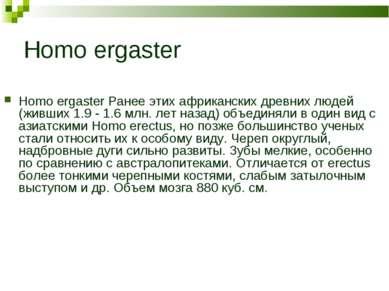 Homo ergaster Homo ergaster Ранее этих африканских древних людей (живших 1.9 ...