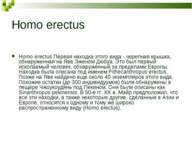 Homo erectus Homo erectus Первая находка этого вида - черепная крышка, обнару...