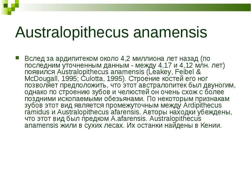 Australopithecus anamensis Вслед за ардипитеком около 4,2 миллиона лет назад ...