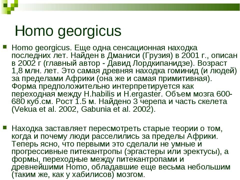 Homo georgicus Homo georgicus. Еще одна сенсационная находка последних лет. Н...