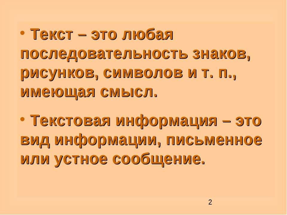Текст – это любая последовательность знаков, рисунков, символов и т. п., имею...