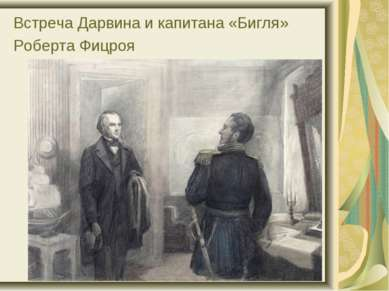 Встреча Дарвина и капитана «Бигля» Роберта Фицроя