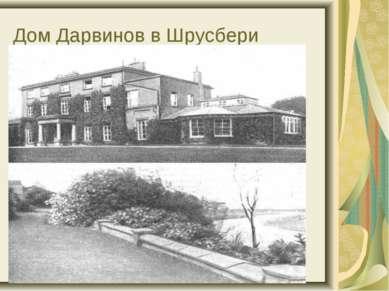 Дом Дарвинов в Шрусбери