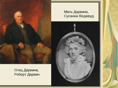 Отец Дарвина, Роберт Дарвин Мать Дарвина, Сусанна Веджвуд
