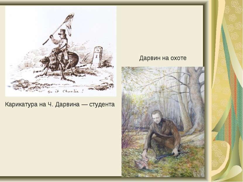 Карикатура на Ч. Дарвина — студента Дарвин на охоте