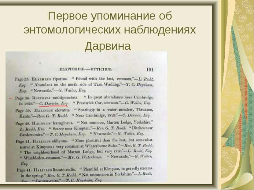 Первое упоминание об энтомологических наблюдениях Дарвина