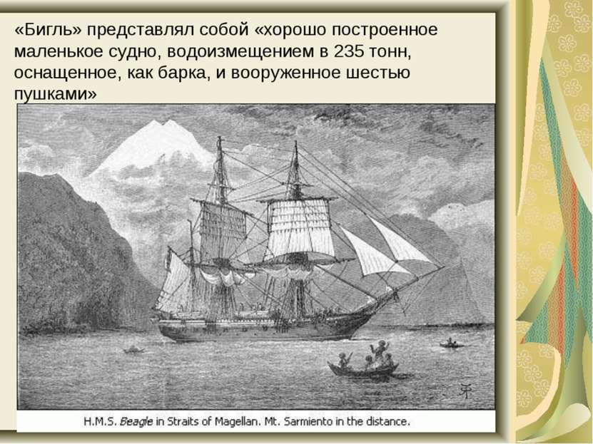 «Бигль» представлял собой «хорошо построенное маленькое судно, водоизмещением...