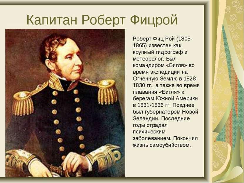 Капитан Роберт Фицрой Роберт Фиц Рой (1805- 1865) известен как крупный гидрог...