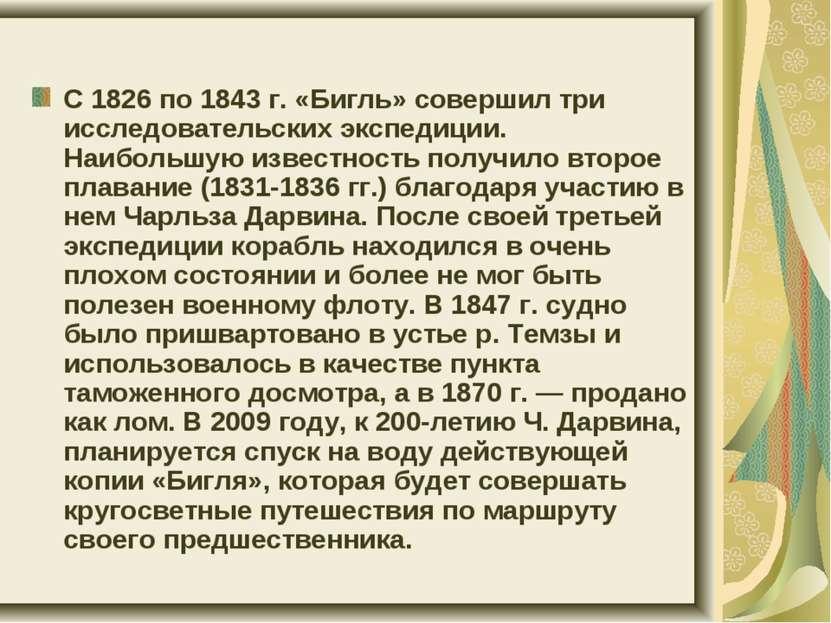 С 1826 по 1843 г. «Бигль» совершил три исследовательских экспедиции. Наибольш...