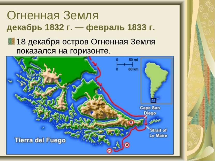Огненная Земля декабрь 1832 г. — февраль 1833 г. 18 декабря остров Огненная З...