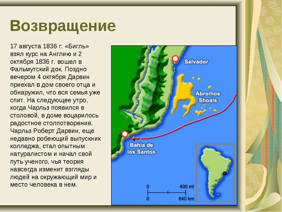 Возвращение 17 августа 1836 г. «Бигль» взял курс на Англию и 2 октября 1836 г...