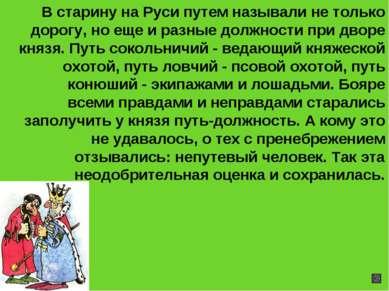 В старину на Руси путем называли не только дорогу, но еще и разные должности ...