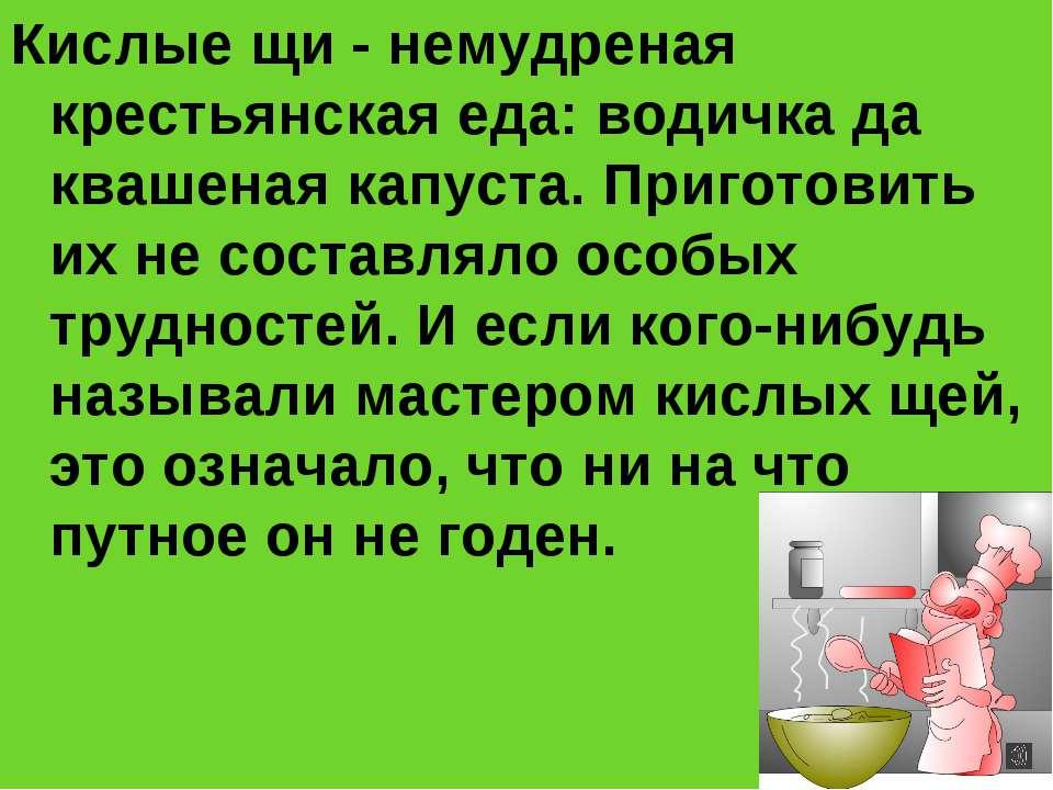 Кислые щи - немудреная крестьянская еда: водичка да квашеная капуста. Пригото...