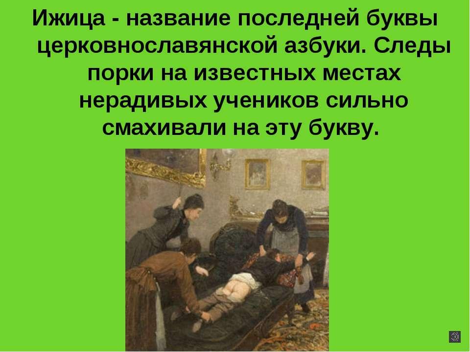 Ижица - название последней буквы церковнославянской азбуки. Следы порки на из...