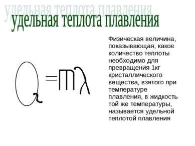 Физическая величина, показывающая, какое количество теплоты необходимо для пр...