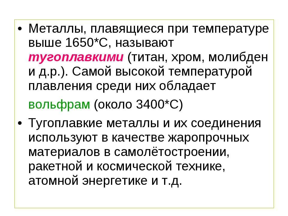 Металлы, плавящиеся при температуре выше 1650*С, называют тугоплавкими (титан...