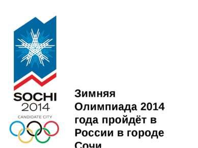 Зимняя Олимпиада 2014 года пройдёт в России в городе Сочи.