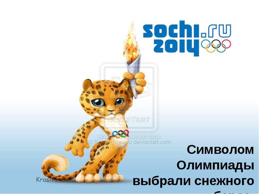 Символом Олимпиады выбрали снежного барса.