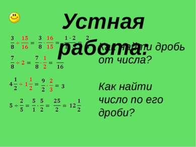 Устная работа: Как найти дробь от числа? Как найти число по его дроби?