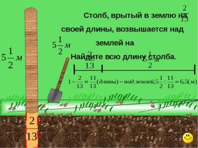 Столб, врытый в землю на своей длины, возвышается над землей на Найдите всю д...