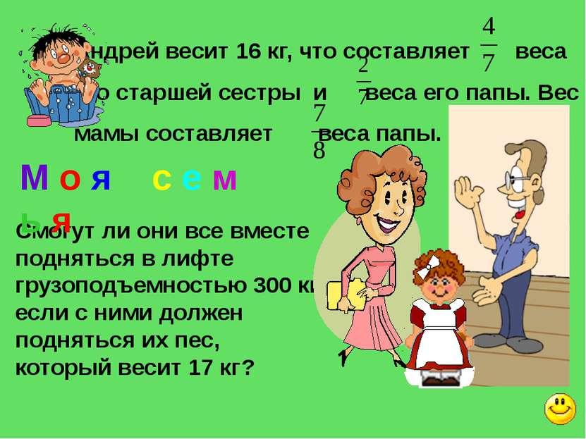 Андрей весит 16 кг, что составляет веса его старшей сестры и веса его папы. В...