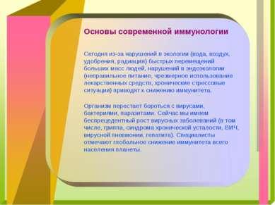 Основы современной иммунологии Cегодня из-за нарушений в экологии (вода, возд...