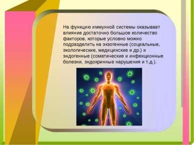 На функцию иммунной системы оказывает влияние достаточно большое количество ф...