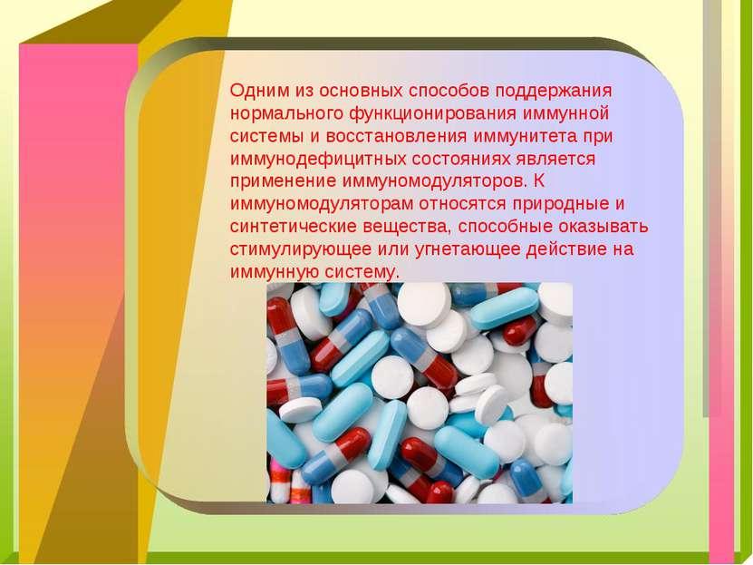 Одним из основных способов поддержания нормального функционирования иммунной ...