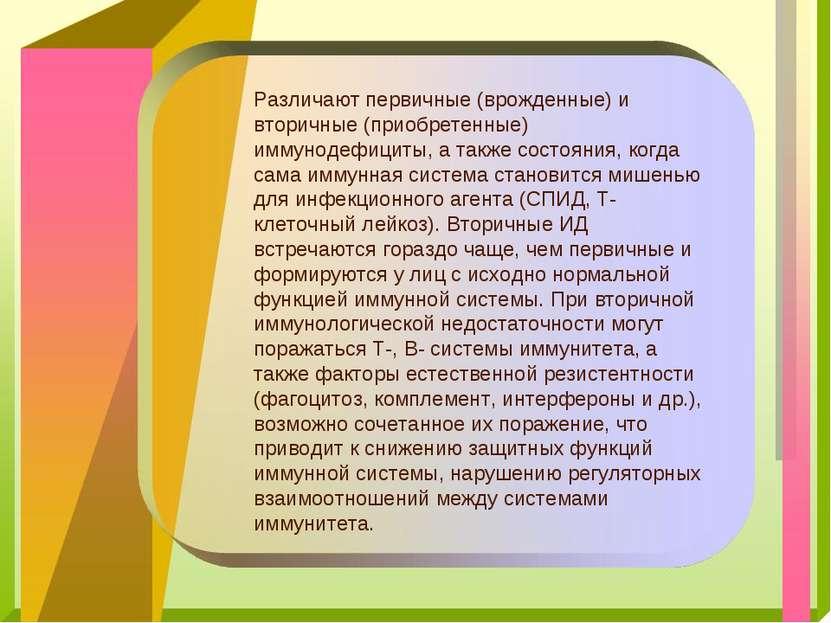 Различают первичные (врожденные) и вторичные (приобретенные) иммунодефициты, ...