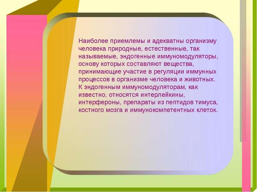 Наиболее приемлемы и адекватны организму человека природные, естественные, та...