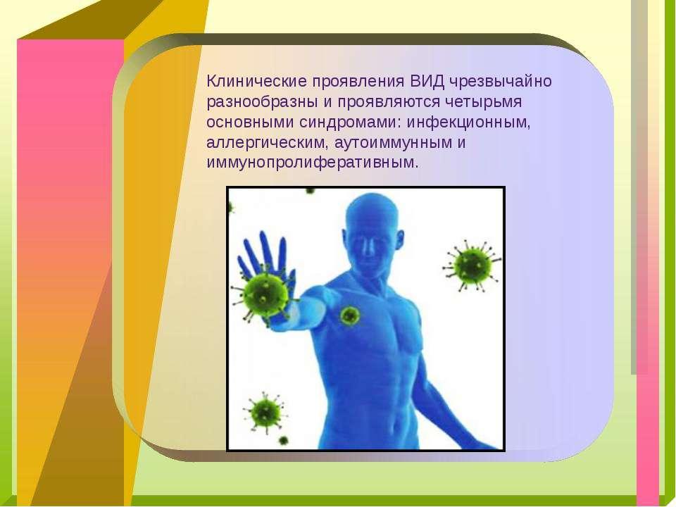Клинические проявления ВИД чрезвычайно разнообразны и проявляются четырьмя ос...