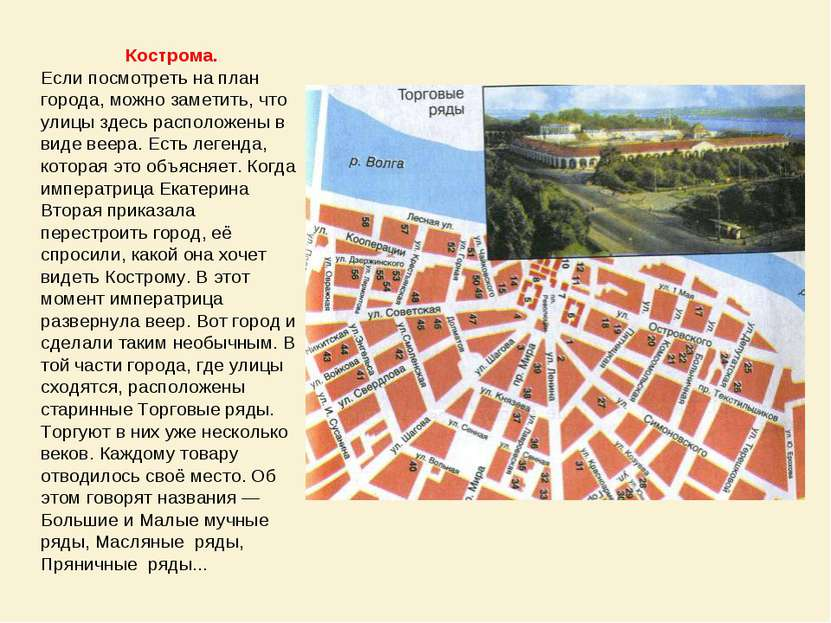 Кострома. Если посмотреть на план города, можно заметить, что улицы здесь рас...