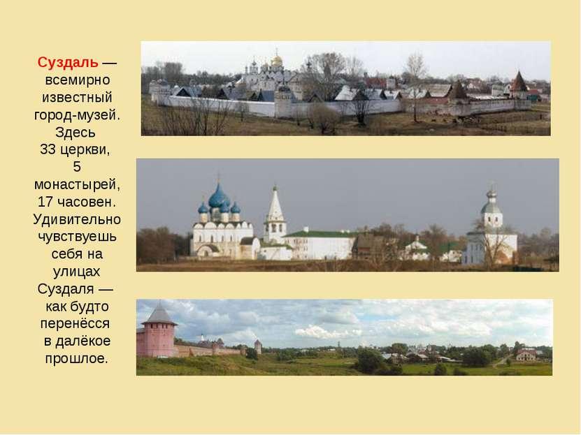 Суздаль — всемирно известный город-музей. Здесь 33 церкви, 5 монастырей, 17 ч...