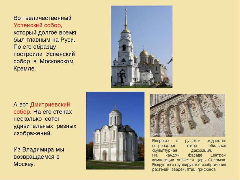 Вот величественный Успенский собор, который долгое время был главным на Руси....