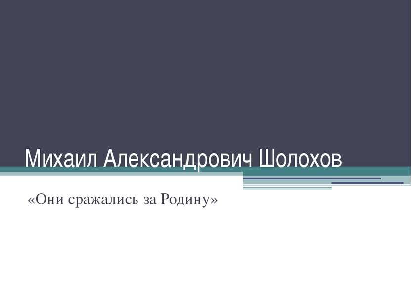 Михаил Александрович Шолохов «Они сражались за Родину»