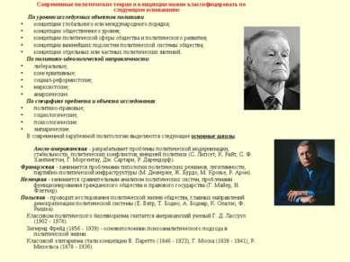 Современные политические теории и концепции можно классифицировать по следую...