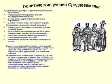 Средневековье характерно следующими политическими процессами: создание достат...