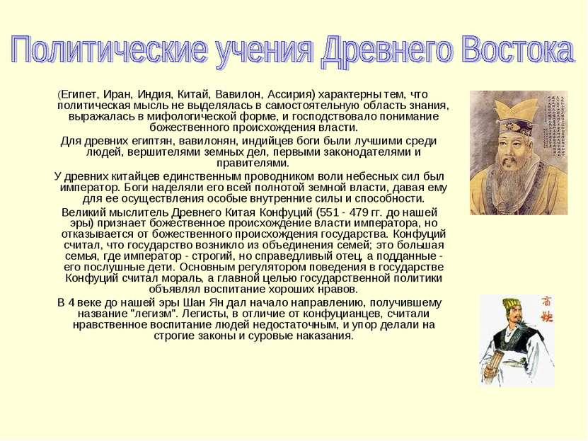 (Египет, Иран, Индия, Китай, Вавилон, Ассирия) характерны тем, что политическ...