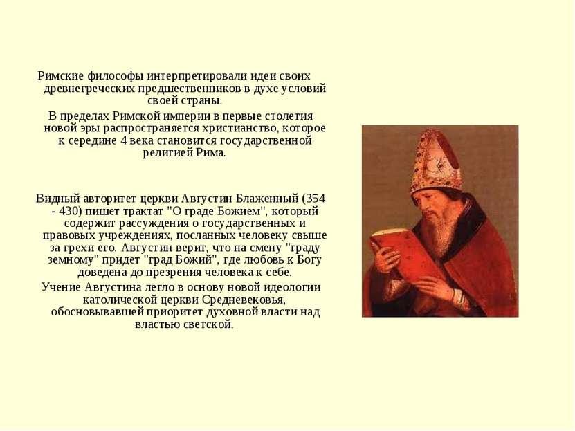 Римские философы интерпретировали идеи своих древнегреческих предшественников...