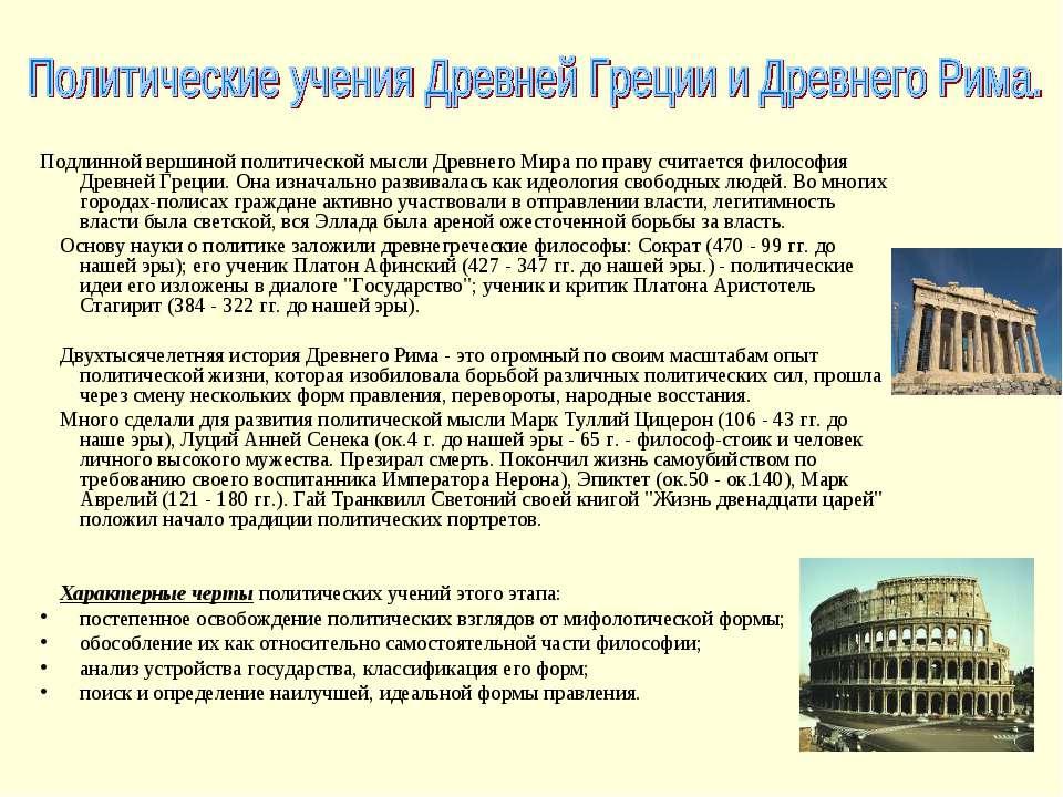 Древний восток древняя греция