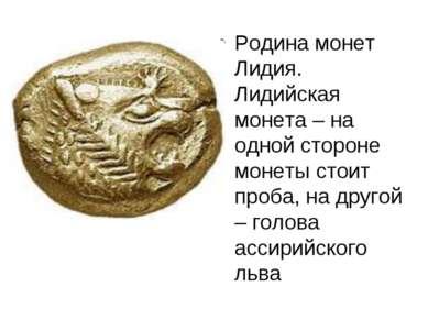 Родина монет Лидия. Лидийская монета – на одной стороне монеты стоит проба, н...