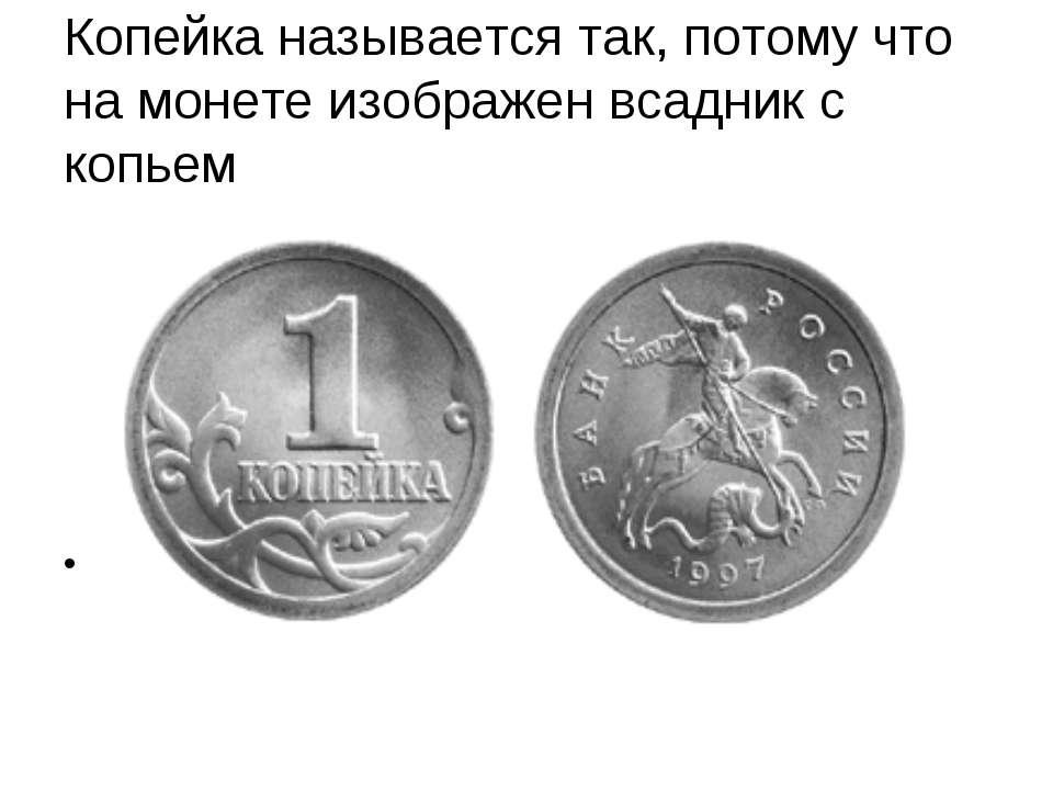 Копейка называется так, потому что на монете изображен всадник с копьем