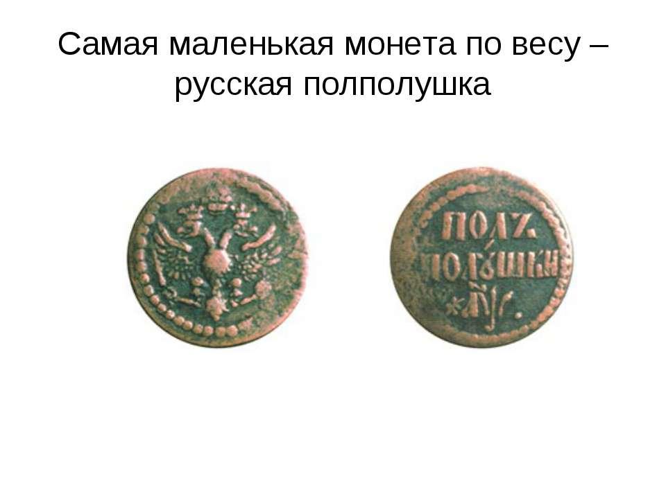 Самая маленькая монета по весу – русская полполушка