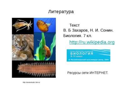 Литература Текст В. Б Захаров, Н. И. Сонин. Биология. 7 кл. http://ru.wikiped...