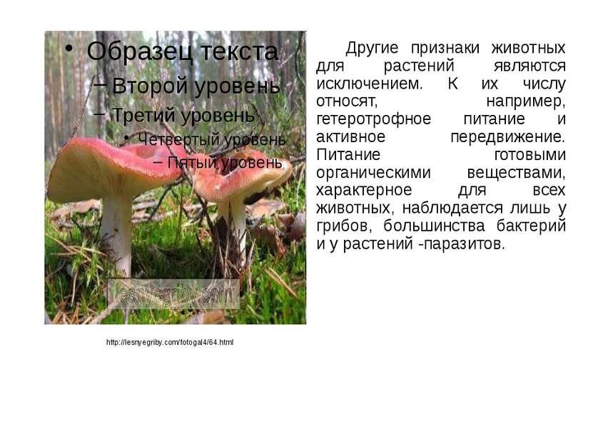 Другие признаки животных для растений являются исключением. К их числу относя...