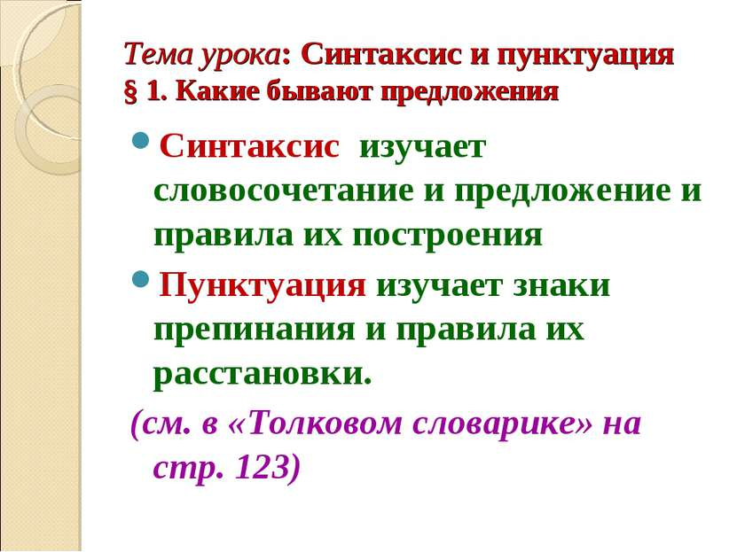 Тема урока: Синтаксис и пунктуация § 1. Какие бывают предложения Синтаксис из...