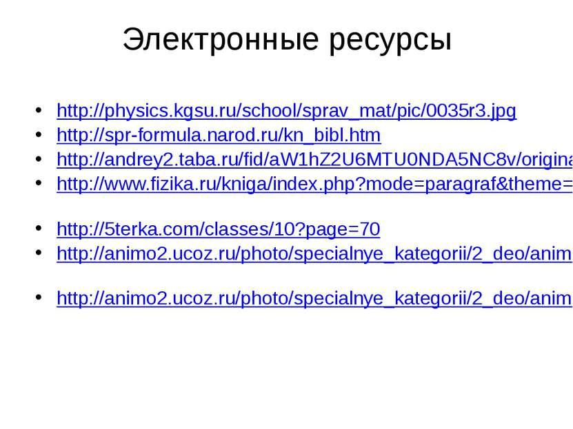 Электронные ресурсы http://physics.kgsu.ru/school/sprav_mat/pic/0035r3.jpg ht...