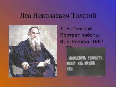 Лев Николаевич Толстой Л. Н. Толстой. Портрет работы И. Е. Репина. 1887 год.