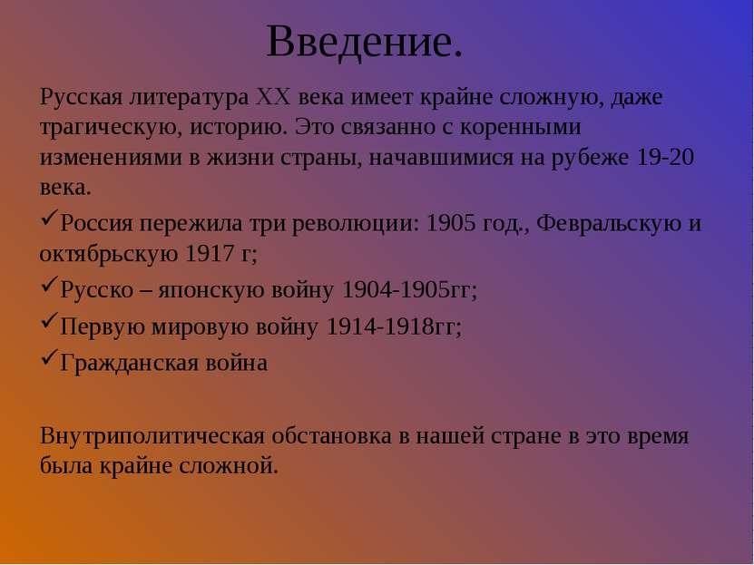 Введение. Русская литература ХХ века имеет крайне сложную, даже трагическую, ...