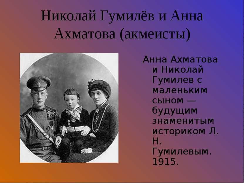 Николай Гумилёв и Анна Ахматова (акмеисты) Анна Ахматова и Николай Гумилев с ...